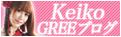 keiko(Vanilla Mood)